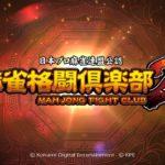 【KPE】麻雀格闘倶楽部2のティザーPVが公開!ゲーム性は前作のシステムを継承!?