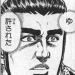お前ら京楽の事はもう許したの?