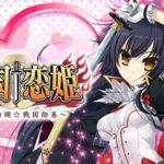 戦国†恋姫とかアリア2とか最近の藤商事の台って演出バランスおかしくない??