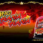 現役のハナハナシリーズの最高傑作を決めようぜ!
