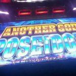 【天井】アナザーゴッドポセイドン被害者の会【200円】