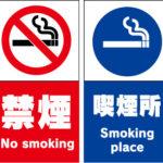 パチンコ業界に激震、全面禁煙化を盛り込んだ健康増進法改正案が今月20日にも国会に提出へ