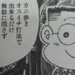 和泉純「この10月で釘に関する仕事が全て終わった。まさかオカルト漫画家よりも先に潰れるとは」