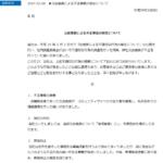 【サクラ問題】ベラジオ横堤店店長の懲戒解雇が公式HPで発表!さらに刑事告訴も検討中とのこと!