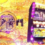 【京楽】ぱちスロ水戸黄門のプロダクトムービーが公開! 時代劇スロット最高峰