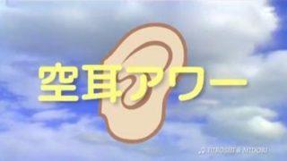 パチンコ空耳あるあるwwwww