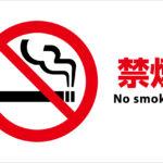 近所のホールで20時から22時まで禁煙ですってホールがあるんだが…