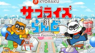【速報】PC版 KYORAKUサプライズらんどが4月末でサービス終了