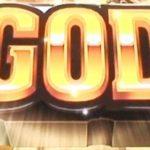 4号機ゴッド「1/8192引いたら5000枚やるで👼」 ぼく「うおおおおおお!!」