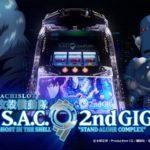 パチスロ攻殻機動隊S.A.C.2nd GIG 新台評判・感想まとめ! 色押しモードは賛否両論!?