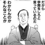 慶應義塾大学卒業して県庁にも勤めたワイがパチプーになった経緯wwww