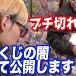 YouTuber「祭りくじは詐欺!」 パチンコYouTuber「めちゃくちゃ出てますねー優良店です!!」