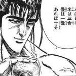前田慶次「人は日に米は三合、畳は一畳あれば十分」