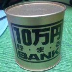 同僚の貯金箱から10万円盗んで失踪した自衛隊員を懲戒免職。「パチスロに使おうと・・・」航空自衛隊芦屋基地