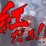 パチンコCR X JAPAN の思ひ出wwww