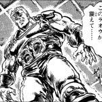 北斗の拳でラオウが唯一恐れた男一覧wwwww
