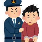 パチンコで換金したあと警察に自首したらどうなんの?