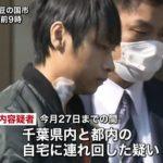 埼玉少女監禁の寺内樺風被告、キチガイを演じる…「パチンコスロット夢らんど」と奇声を上げながら入廷。