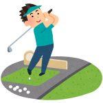 パチンコに代わる趣味ってゴルフの打ちっぱなし位しかなくね?