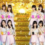 ぱちスロAKB48 勝利の女神 新台評価・2ch感想まとめ! 万枚報告あり!