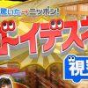 日本のパチンコ市場規模25兆  全世界のカジノ市場22兆  日本のスマホゲーム市場1兆