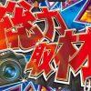 【急募】パチスロの雑誌取材イベントに自信ニキ