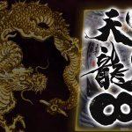 【マルホン】CR天龍インフィニティ 新台評価・2ch感想まとめ! クルーン2段目が鬼門!?