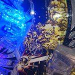 マルホンより『リアル沼』ことCR天龍インフィニティが登場! ドツキ対策も万全!