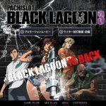 【七匠】パチスロ ブラックラグーン3のフルPVと公式HPが公開! ART中のバレ満到達率は25%!?