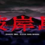 【サンセイ】CR彼岸島の特報動画が公開! 開店からいきなり右打ち!?