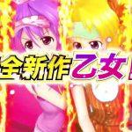 乙女マスターズの製品PVが公開! 乙女ゴルフはA+RTストックタイプで登場!