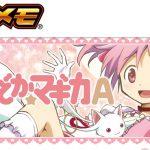 魔法少女まどか☆マギカA のユニメモサイトがオープン! まどマギ2は17日までMP増量キャンペーン実施中!