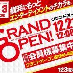 グランドオープンの抽選参加券を告知なしで配布した123横浜西口店に非難殺到!  軍団対策のつもりが軍団優遇に!?