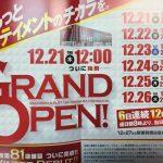 【軍団対策?】12/21グランドオープンの123横浜西口店が整理券を告知なしでゲリラ配布!?