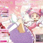 パチスロ魔法少女まどか☆マギカA の公式サイトがグランドオープン!  導入へのカウントダウン開始!