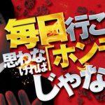 並ばせ屋の公式HPから北海道全域の結果記事が『関係団体の指導』により非公開に! 一体何が始まるんです!?