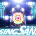 サンセイR&Dから新枠『RISING SANSEI』のPVが公開! ライジングスイッチオン!
