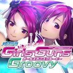 【ニューギン】パチスロ Girls Guns Groovyの公式サイトが公開!