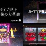 パチスロ 不二子 TYPE A+のPVが公開! 5号機Aタイプ史上最後の大革命!
