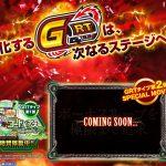 【Sammy】進化するGRTは次なるステージへ! GRTタイプ第二弾のティザーサイトがオープン!