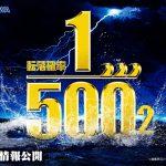 【平和】CR JAWSの予告映像が公開! 転落確率『1/500.2』