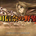 【西陣】CR織田信奈の野望ⅡのティザーPVが公開! 絶対に負けられない戦が始まる