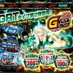 【GRT第2弾】北斗の拳 修羅の国編 羅刹ver.の公式サイトがオープン! リール配列と筐体画像も公開!