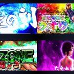 GRT第二弾『北斗の拳 修羅の国編-羅刹-』のPVが公開! 全てのボーナス後にRT100裂拳!!