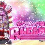 【サンスリー】CRボウリング革命 P★LEAGUE のPVが公開! 小当たりRUSH搭載!