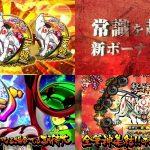【エンターライズ】大神~回胴編~のPVと特設サイトが公開! 常識を超えた新ボーナス特化!