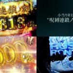 【藤商事】CRリング 呪縛RUSHのティザーPVが公開! 小当たりRUSH『呪縛連鎖ノ刻』を搭載!