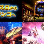 CR聖闘士星矢4 The Battle of❝限界突破❞のティザーPV・サイトが公開! パチスロからパチンコへ