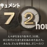 NHKで6/8(金)放送のドキュメント72時間でパチンコ特集。宮城県石巻周辺のパチンコ店密集エリアで1円パチンコに興じる人たちの人間模様を追う