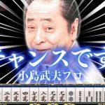 CR華牌2 「ミスター麻雀」小島武夫の戦略 の思い出